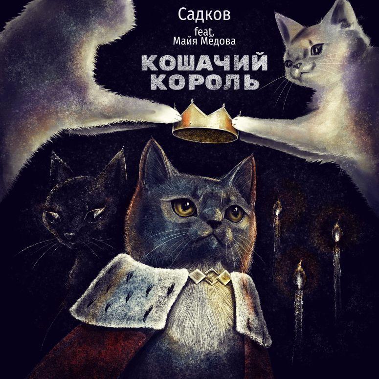 Кошачий король - Садков feat. Майя Мёдова