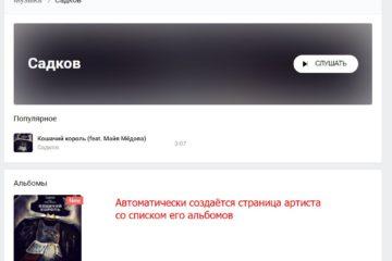 Как трек выглядит вКонтакте
