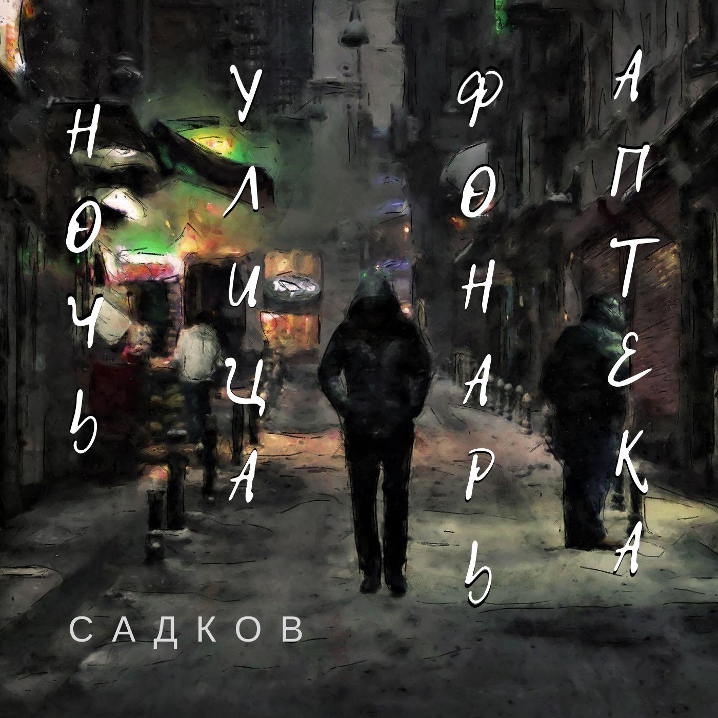 Обложка трека на стихотворение А. Блока «Ночь, улица, фонарь, аптека»