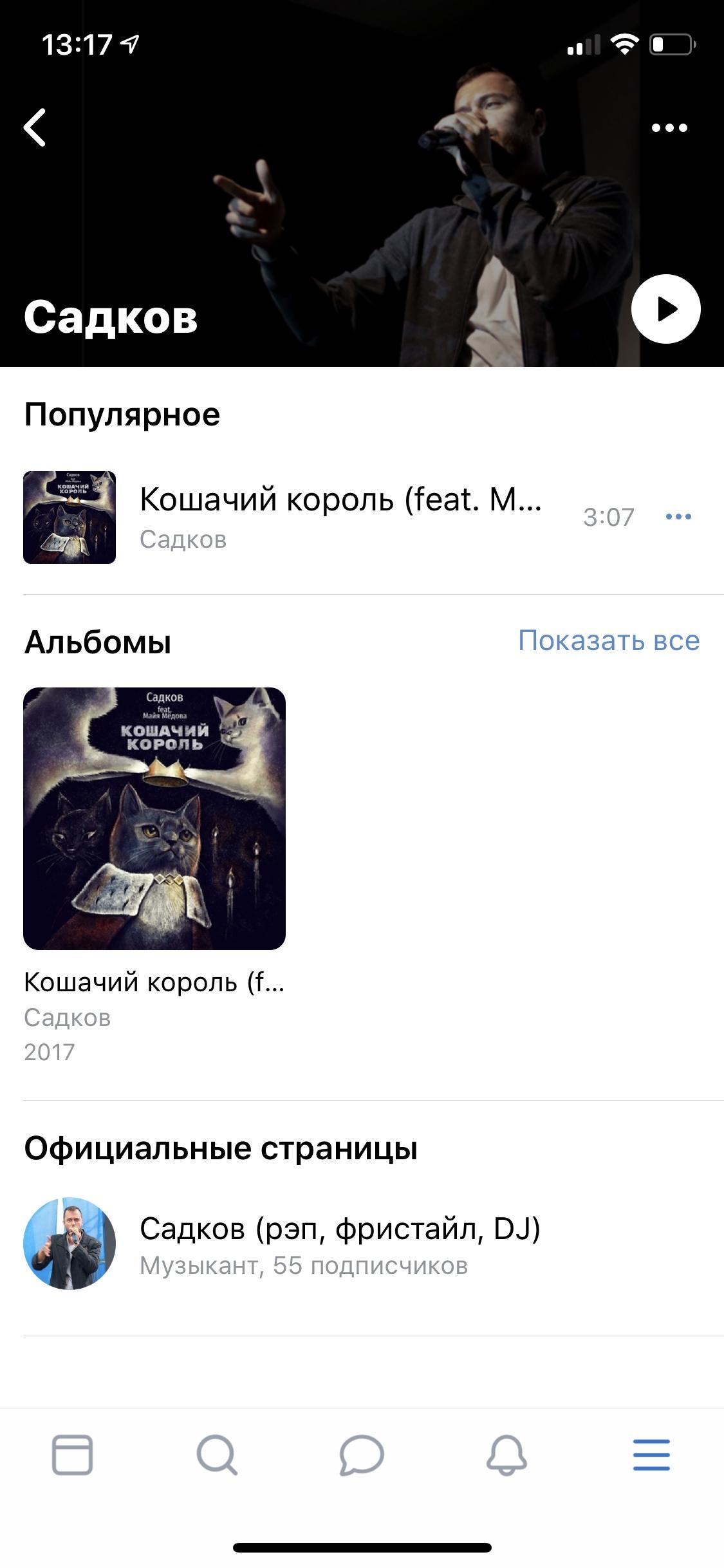 Вид карточки музыканта ВК (Boom) в мобильном приложении