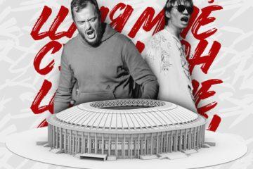 Имя мне стадион - трек Садков и Кобец
